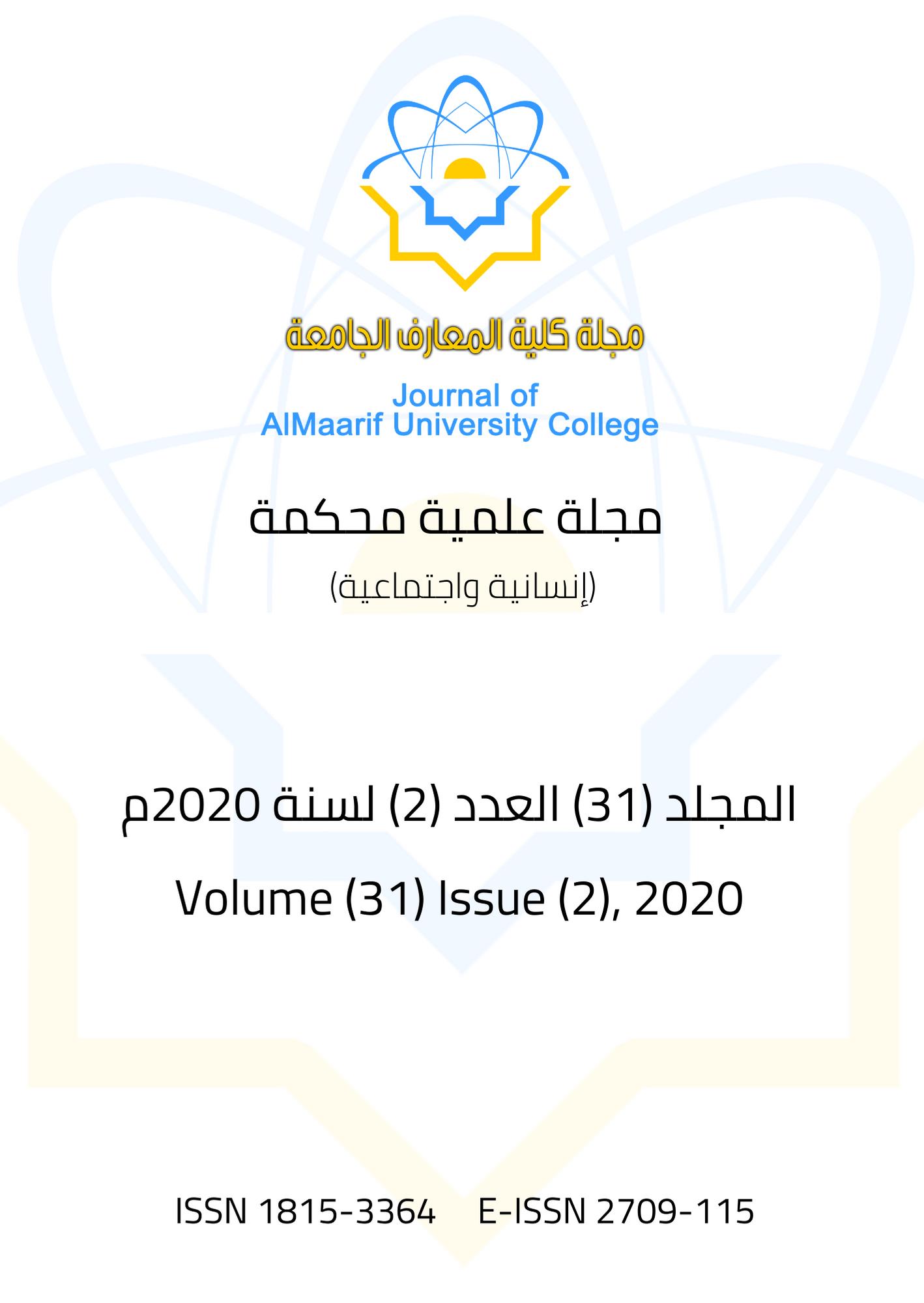 Vol. 31(2) 2020
