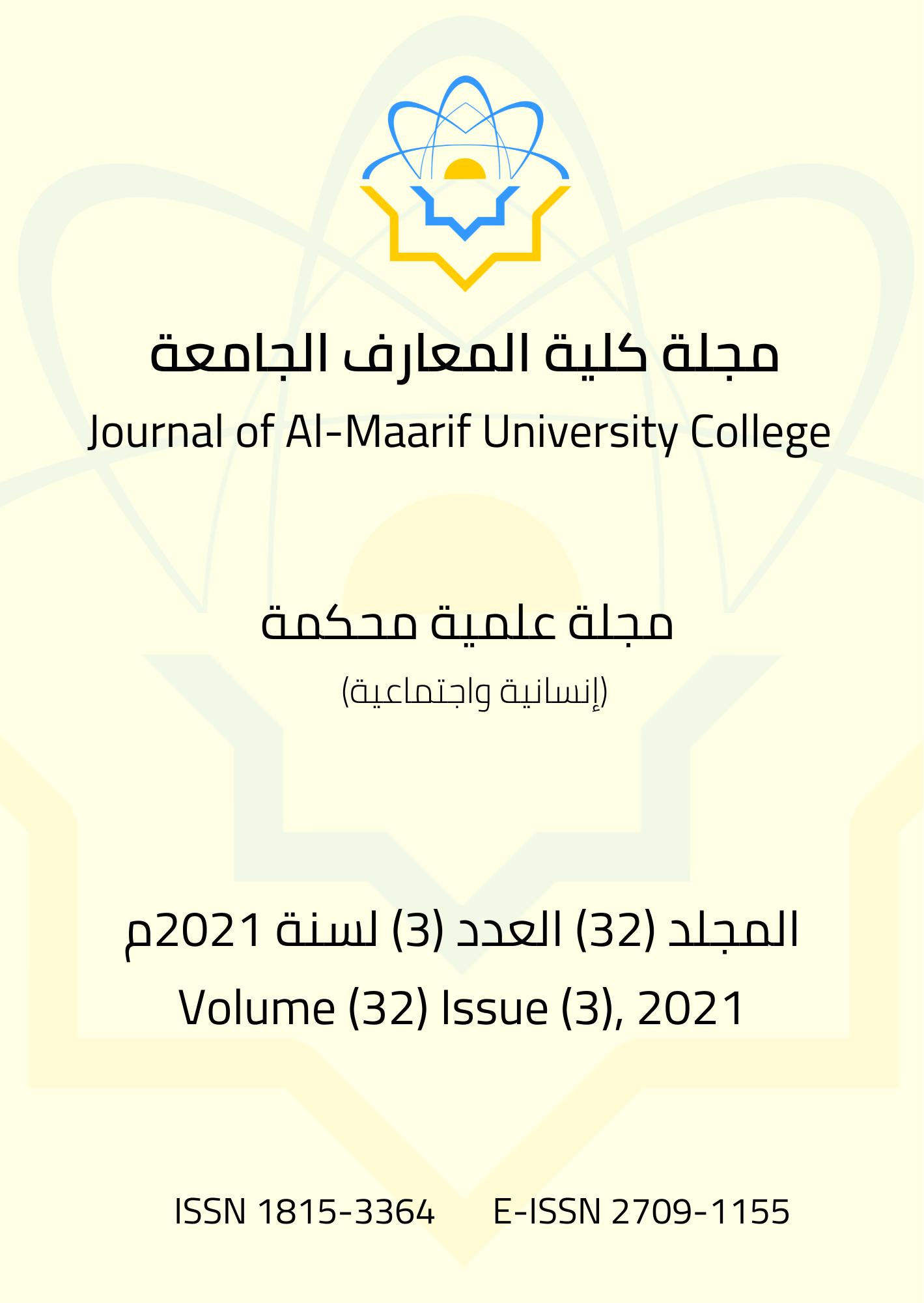 Vol. 32(3), 2021